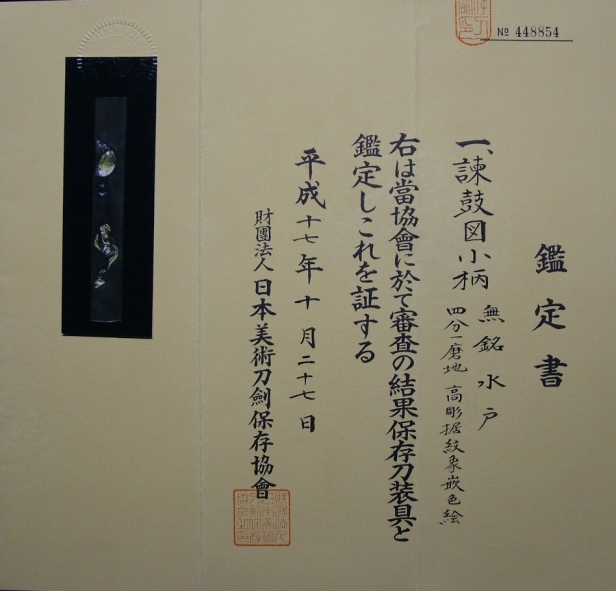 Kozuka_Cock-Drum_Papers
